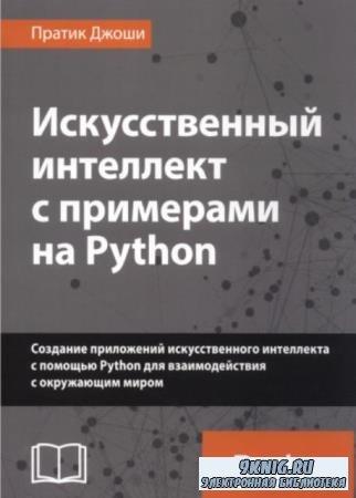 Джоши П. - Искусственный интеллект с примерами на Python (2019)