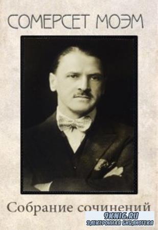 Уильям Сомерсет Моэм - Собрание сочинений (79 книг) (1982-2008)