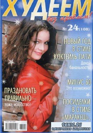 Худеем без проблем № 1-24 2008