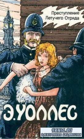 Эдгар Уоллес - Собрание сочинений (88 произведений) (1991-2016)