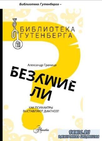 Библиотека Гутенберга (4 книги) (2018)