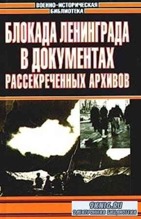 Николай Волковский - Блокада Ленинграда в документах рассекреченных архивов (2004)