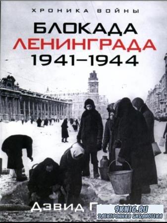 Дэвид Гланц - Блокада Ленинграда. 1941-1944 (2009)