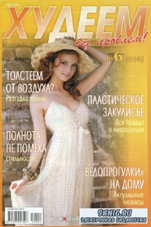 Худеем без проблем № 1-13 2009