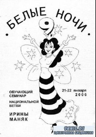 Ирина Маняк - Белые ночи 9. Обучающий семинар  Mary Kay
