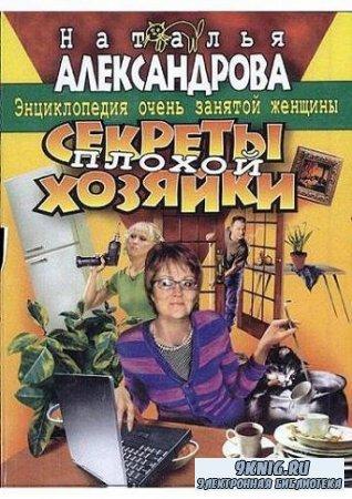 Н.Александрова - Секреты плохой хозяйки : энциклопедия очень занятой женщины