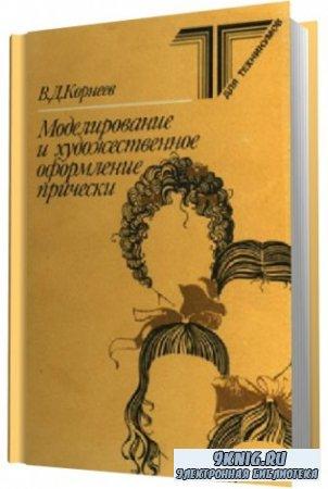Корнеев В.Д. - Моделирование и художественное оформление прически