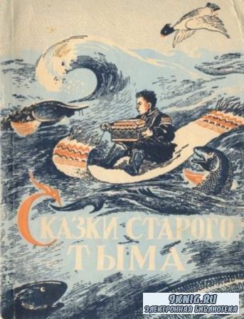 Пухначев В. - Сказки старого Тыма (1952)
