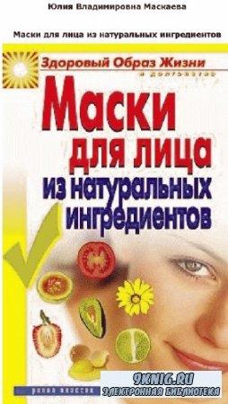 Маскаева Ю. В. - Маски для лица из натуральных ингредиентов