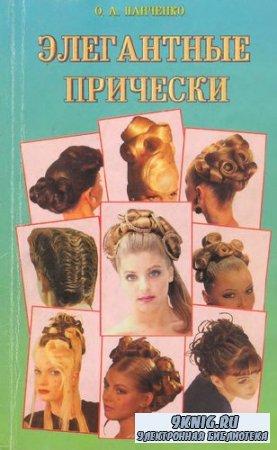 Панченко Ольга - Элегантные прически