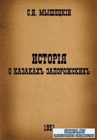 Семен Мышецкий - История о казаках запорожских (1851)