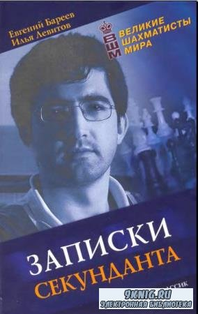 Психология шахматного творчества (16 книг) (1928-2019)