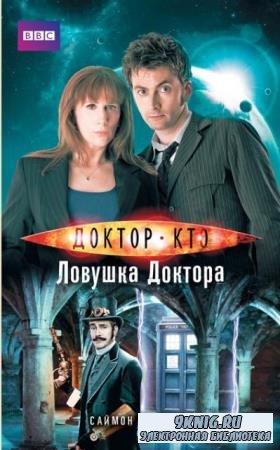 Доктор Кто (Doctor Who) (17 книг) (2014-2018)