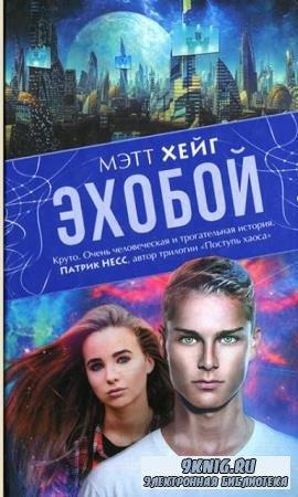 Мэтт Хейг - Собрание сочинений (11 книг) (2011-2019)