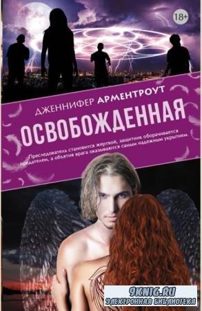 Дженнифер Л. Арментроут - Собрание сочинений (37 книг) (2012-2019)