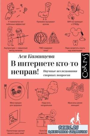 Ася Казанцева - В интернете кто-то неправ! Научные исследования спорных вопросов (2016)