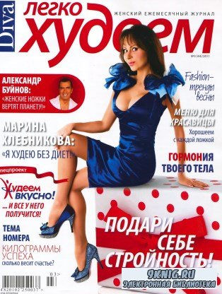 Легко худеем №1-3 2011