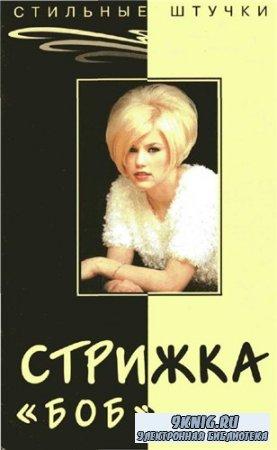 Панченко О. А. - Стрижка - Боб, Шарм, Каре, Каскад, Простая (5 книг)