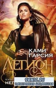 Ками Гарсия - Собрание сочинений (9 книг) (2011-2018)