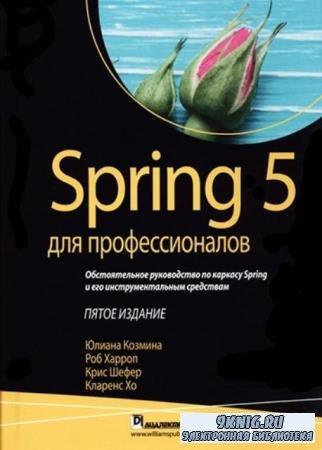 Юлиана Козмина, Роб Харроп, Крис Шефер, Кларенс Хо - Spring 5 для профессионалов (2019)