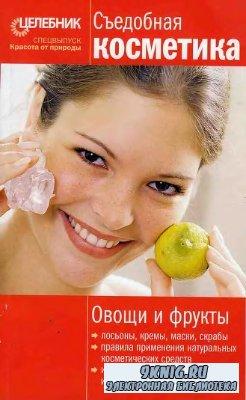 Съедобная косметика
