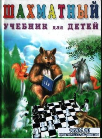 Наталья Петрушина - Шахматный учебник для детей (4 книги) (2002-2013)