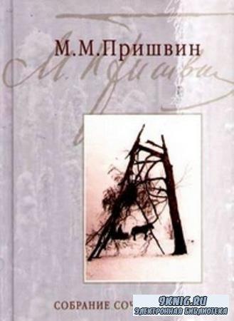 Михаил Пришвин - Собрание сочинений (20 произведений + 7 сборников) (1983-2009)