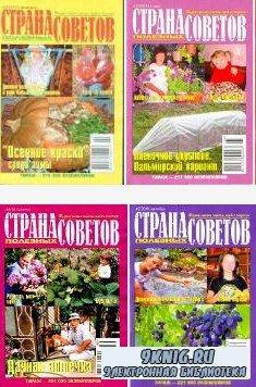 Страна полезных советов №1-12 2010