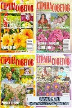 Страна полезных советов №1-12 2011