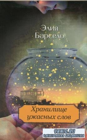 Подросток N (22 книги) (2013-2018)