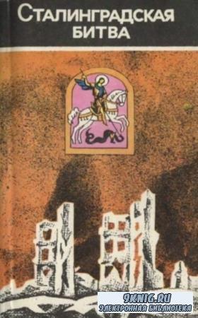Абалихин Б.С. (ред.) - Сталинградская битва: материалы научных конференций (1994)