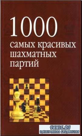 Исаак Линдер - 1000 самых красивых шахматных партий, или ода эстетике шахма ...