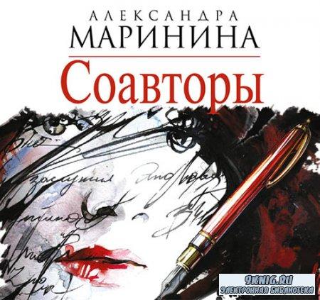Маринина Александра - Соавторы (Аудиокнига) читает Валерий Захарьев