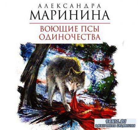 Маринина Александра - Воющие псы одиночества (Аудиокнига) читает Валерий За ...