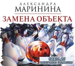 Маринина Александра - Замена объекта (АудиоКнига) читает Валерий Захарьев