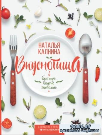 Наталья Калнина - Вкуснотища. Быстро, вкусно и экономно (2019)