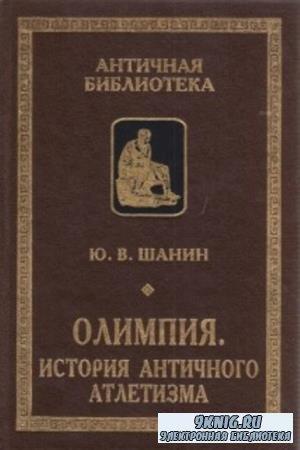 Шанин Ю.В. - Олимпия. История античного атлетизма (2001)
