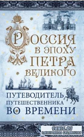 Путешественники во времени (10 книг) (2014-2019)
