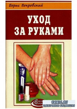 Покровский Б. - Уход за руками