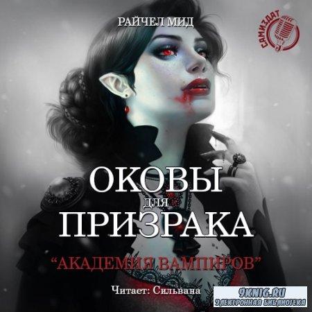 Мид Райчел - Академия Вампиров. Оковы для призрака (Аудиокнига)