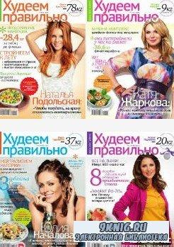 Худеем правильно 1-12 2012
