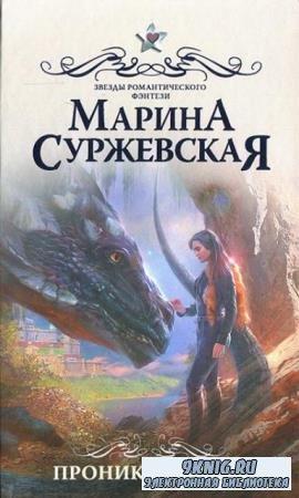 Марина Суржевская - Собрание сочинений (25 книг) (2014-2018)