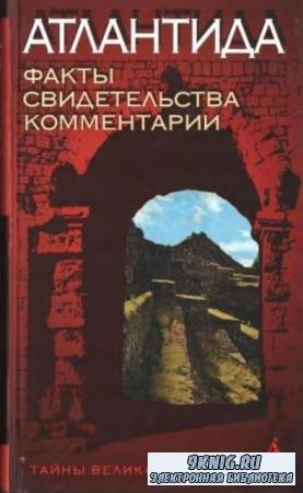Святослав Романов - Атлантида! Факты. Свидетельства. Комментарии (2001)