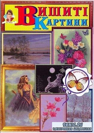 Вишиті картини №24(2) 2006
