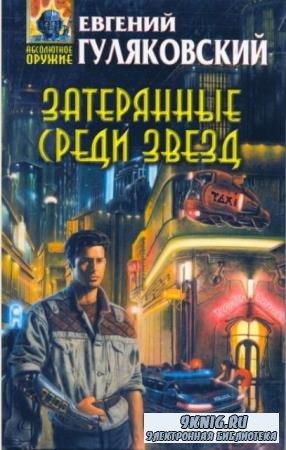 Евгений Гуляковский - Собрание сочинений (44 книги) (1984-2017)