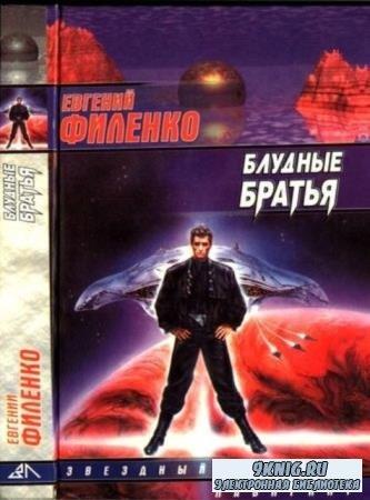 Филенко Е. - Блудные братья (1999)