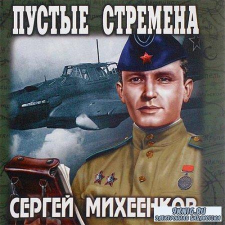 Михеенков Сергей - Пустые стремена (Аудиокнига)