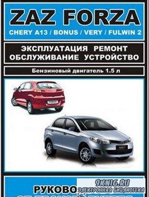 ZAZ Forza, Chery A13 / Chery Bonus / Chery Very / Chery Fulwin 2. Руководство по ремонту и эксплуатации