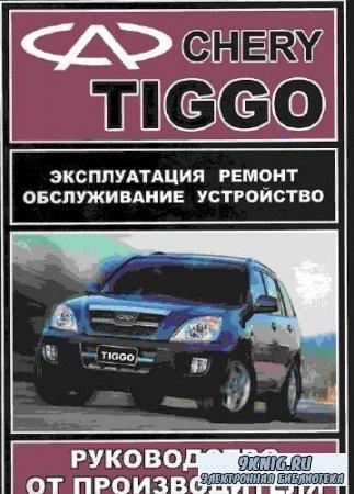 Chery Tiggo. АвтоЗАЗ. Руководство по ремонту и эксплуатации