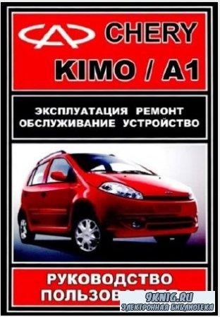 Chery A1 KIMO. Руководство по ремонту и эксплуатации